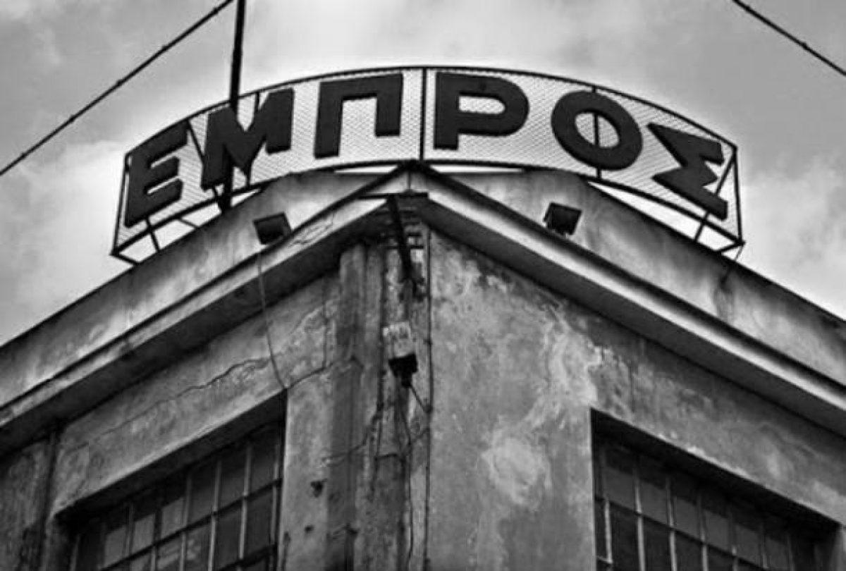 Διήμερο δράσης του Εργαστηρίου Μελέτης και Αποκατάστασης βλαβών του θεάτρου ΕΜΠΡΟΣ