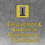 Διατμηματικό Πρόγραμμα Μεταπτυχιακών Σπουδών «Σχεδιασμός και Ανάπτυξη Τουρισμού και Πολιτισμού» – Πανεπιστήμιο Θεσσαλίας