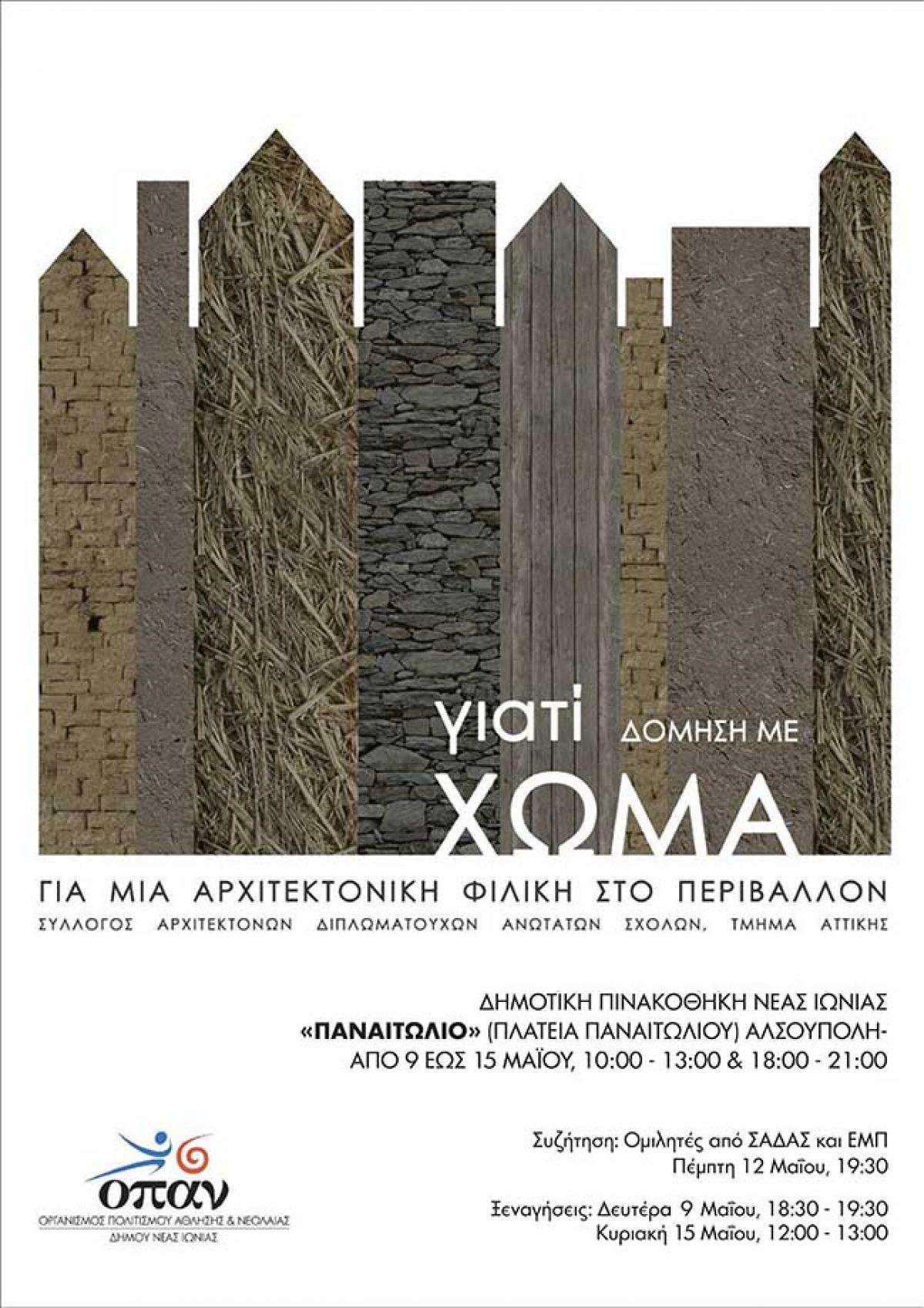 Έκθεση με θέμα «Για μια Αρχιτεκτονική Φιλική προς το Περιβάλλον : Γιατί δόμηση με χώμα;» και Συζήτηση για τη φυσική δόμηση στη Νέα Ιωνία (120516)