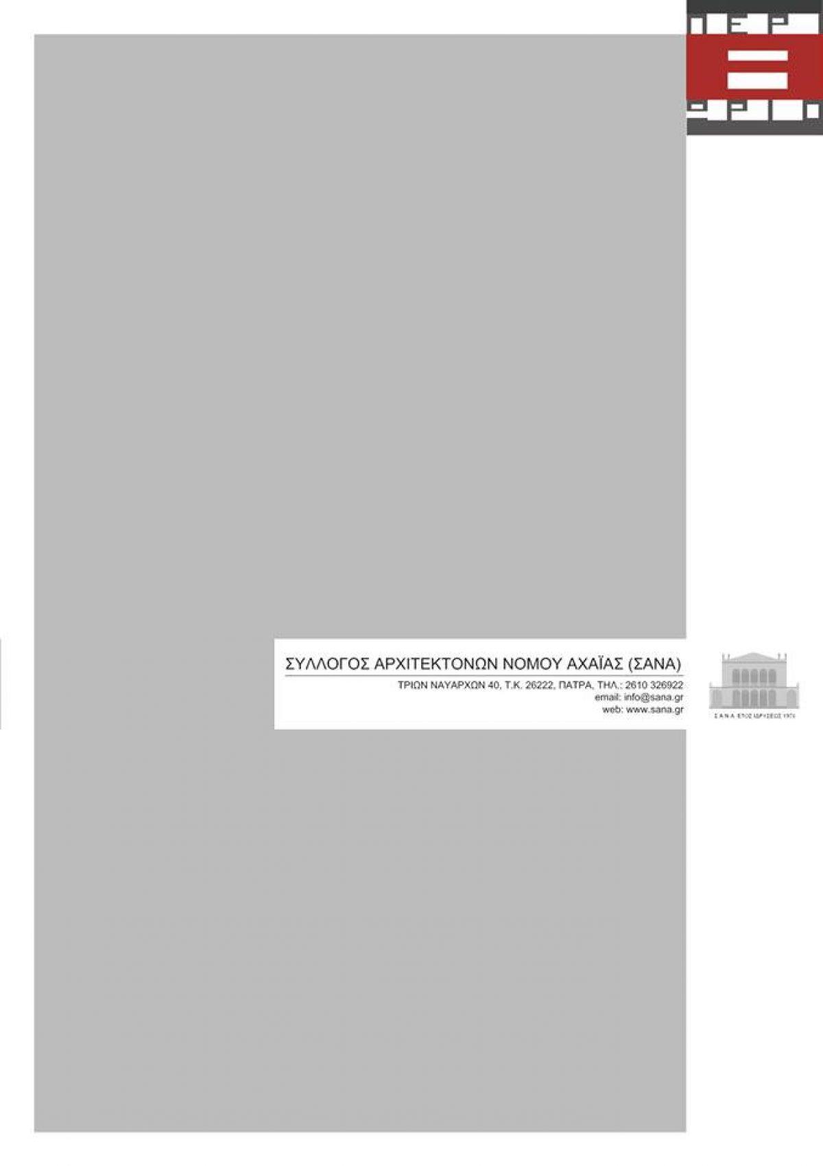 Παράταση υποβολής συμμετοχής στην 8η Πανελλήνια Έκθεση Αρχιτεκτονικού Έργου «Το Περιθώριο»