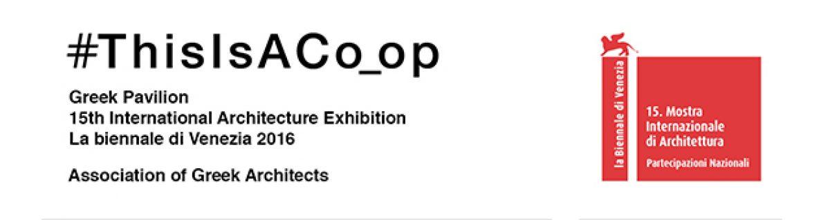 Εκδήλωση #ThisIsACo-op >> 26-30 Οκτωβρίου 2016 στην Βενετία >> Co-housing Practices/ Inventing prototypes for Athens>> Εκδηλώσεις στο Ελληνικό Περίπτερο στην 15η Μπιενάλε Αρχιτεκτονικής της Βενετίας