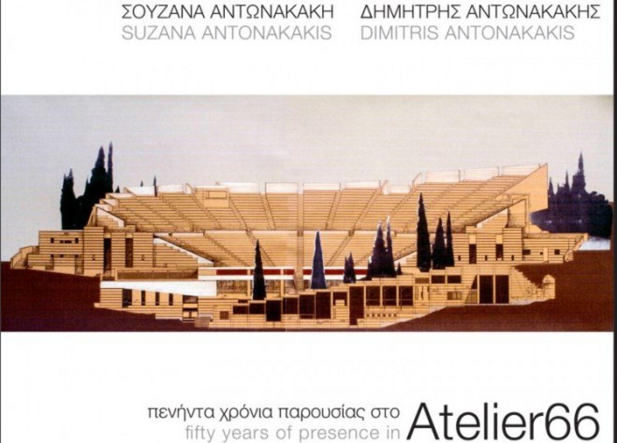 Έκθεση για τα 50 χρόνια έργου των αρχιτεκτόνων Δημήτρη και Σουζάνας Αντωνακάκη