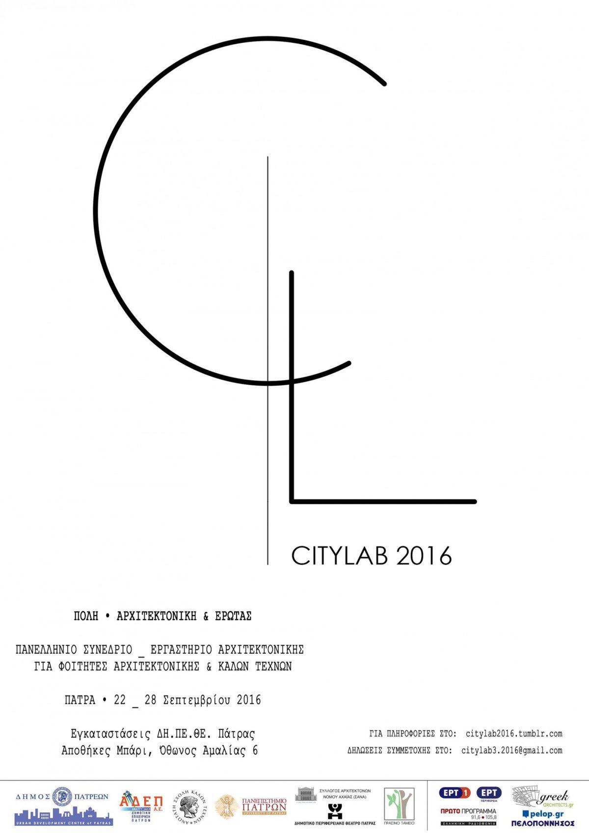Citylab 2016: Πόλη – Αρχιτεκτονική – Έρωτας / Πάτρα, 22-28 Σεπτεμβρίου 2016
