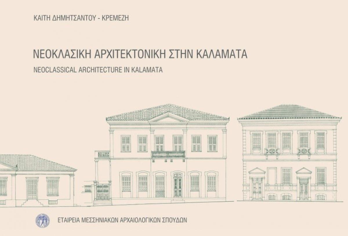 Παρουσίαση του βιβλίου «Νεοκλασική Αρχιτεκτονική στην Καλαμάτα» της αρχιτέκτονος και Ομότιμης Καθηγήτριας Ε.Μ.Π. Καίτης Δημητσάντου-Κρεμέζη, Καλαμάτα 5 Οκτωβρίου 2016