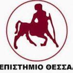 """Πρόγραμμα Μεταπτυχιακών Σπουδών """"Αστική Ανάπλαση και Ανάπτυξη"""" του Τμήματος Μηχανικών Χωροταξίας, Πολεοδομίας και Περιφερειακής Ανάπτυξης του Πανεπιστημίου Θεσσαλίας – Παράταση υποβολής αιτήσεων"""