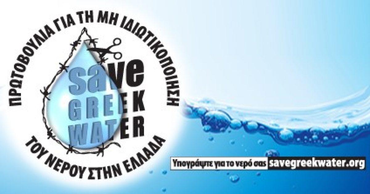 Συνυπογραφή κειμένου SAVEGREEKWATER σχετικά με τη διαβούλευση του Υπουργείου Περιβάλλοντος και Ενέργειας με θέμα: «Έγκριση γενικών κανόνων κοστολόγησης και τιμολόγησης υπηρεσιών ύδατος. Μέθοδος και διαδικασίες για την ανάκτηση κόστους των υπηρεσιών ύδατος στις διάφορες χρήσεις του»