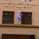 ΠΑΡΑΤΑΣΗ προθεσμίας συμμετοχής στο Μεταπτυχιακό Πρόγραμμα Σπουδών «Εφαρμοσμένες Αρχαιολογικές Επιστήμες» – Πανεπιστήμιο Αιγαίου