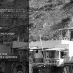 1η Εκδήλωση της Ελληνικής Αρχιτεκτονικής Εταιρείας σειράς εκδηλώσεων με θέμα «Η Συνθετική σκέψη στην Ελληνική Αρχιτεκτονική», 18.10.16 στο ΤΕΕ