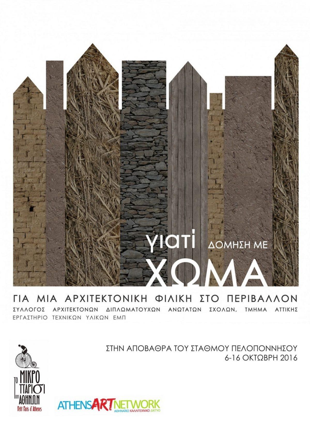 Έκθεση για φυσική δόμηση: «Γιατί δόμηση με χώμα;», παλιός Σταθμός Πελοποννήσου, 8-16 Οκτωβρίου 2016