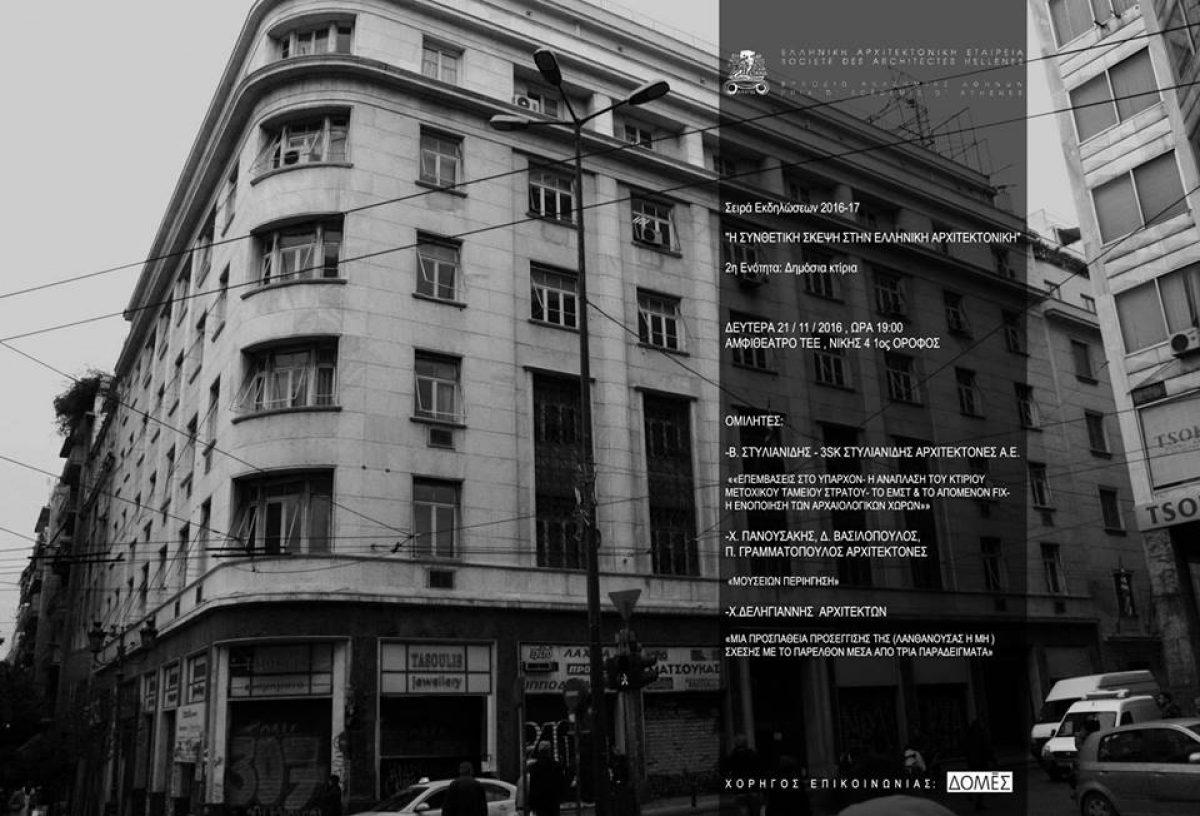 2η Εκδήλωση της Ελληνικής Αρχιτεκτονικής Εταιρείας σειράς εκδηλώσεων με θέμα «Η Συνθετική σκέψη στην Ελληνική Αρχιτεκτονική»