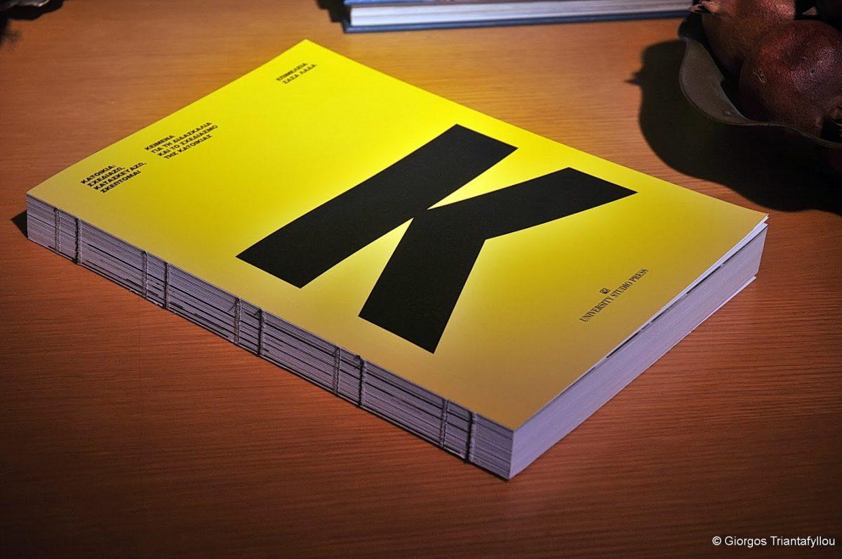 Παρουσίαση βιβλίου «Κατοικία: Σχεδιάζω, Κατασκευάζω, Σκέπτομαι Κείμενα για τη διδασκαλία και το σχεδιασμό της κατοικίας»