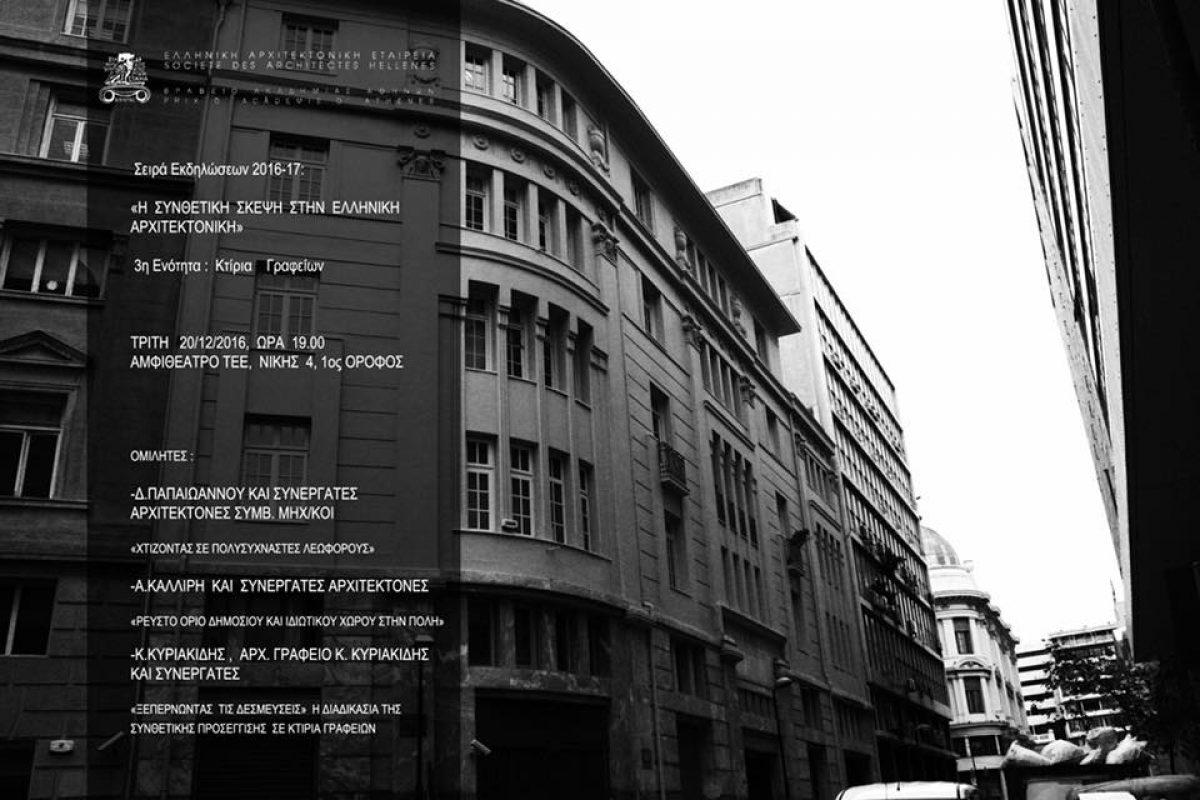3η Εκδήλωση της Ελληνικής Αρχιτεκτονικής Εταιρείας σειράς εκδηλώσεων με θέμα «Η Συνθετική σκέψη στην Ελληνική Αρχιτεκτονική»