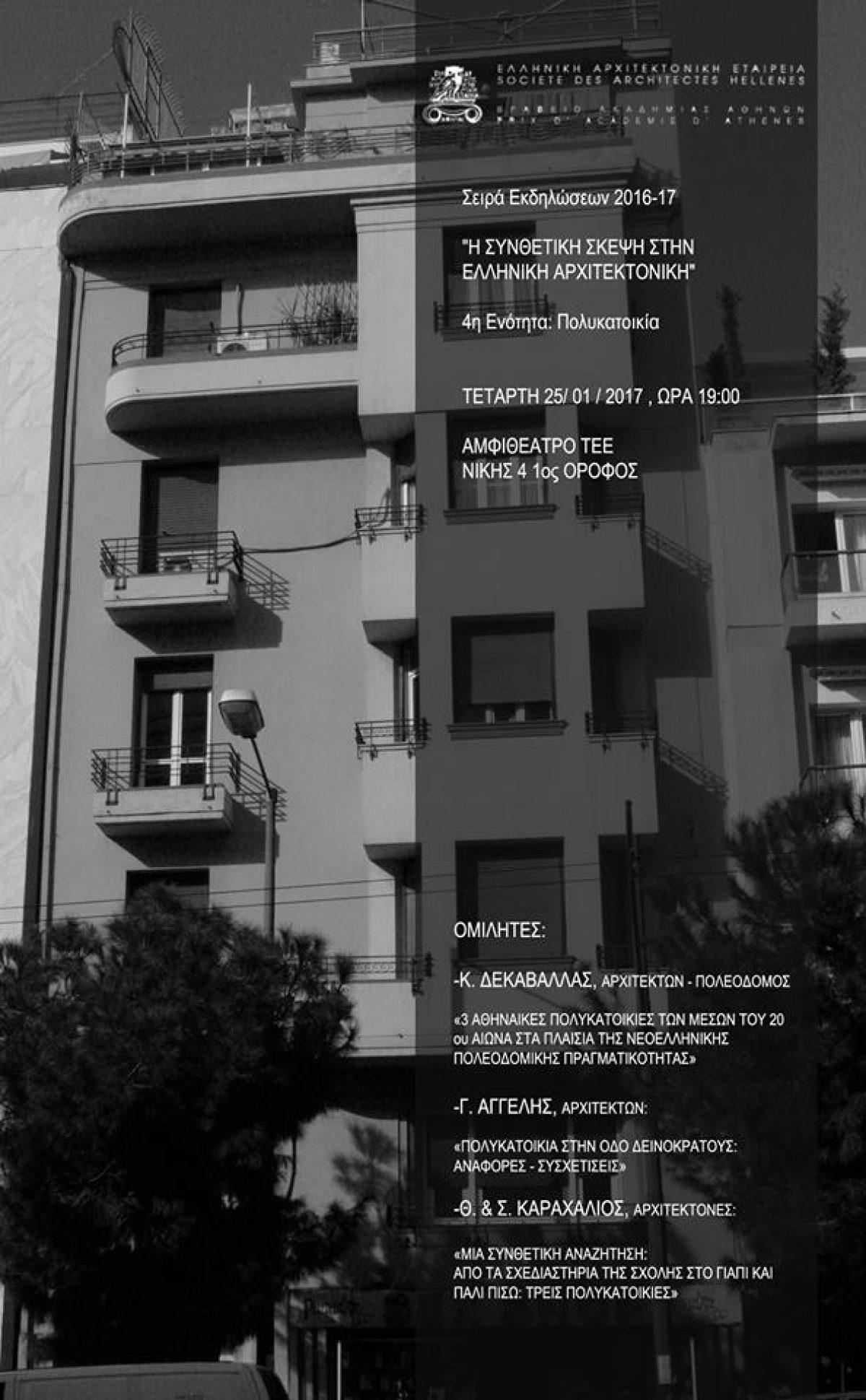 4η Εκδήλωση της Ελληνικής Αρχιτεκτονικής Εταιρείας σειράς εκδηλώσεων με θέμα «Η Συνθετική σκέψη στην Ελληνική Αρχιτεκτονική»