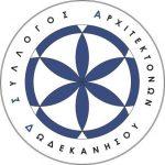Πραγματοποιήθηκαν οι αρχαιρεσίες του Συλλόγου Αρχιτεκτόνων Δωδεκανήσου