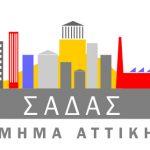 """ΣΑΔΑΣ – ΤΜΗΜΑ ΑΤΤΙΚΗΣ. Αρχιτεκτονικό Συνέδριο με θέμα """"Μητροπολιτική Περιοχή της Αττικής:  Όψεις της Κρίσης στην Πόλη και την Κατοικία και οι Αρχιτέκτονες. Μεταλλαγές στις Διαδικασίες Χωρικής Παραγωγής και Σχεδιασμού."""""""
