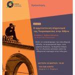 """Διάλεξη """"Η Αρχιτεκτονική Κληρονομιά επί Τουρκοκρατίας στην Αθήνα"""", 20.3.2017"""