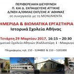 """Ημερίδα & βιωματικά εργαστήρια με θέμα """"Ιστορικά σχολεία της Αθήνας"""""""