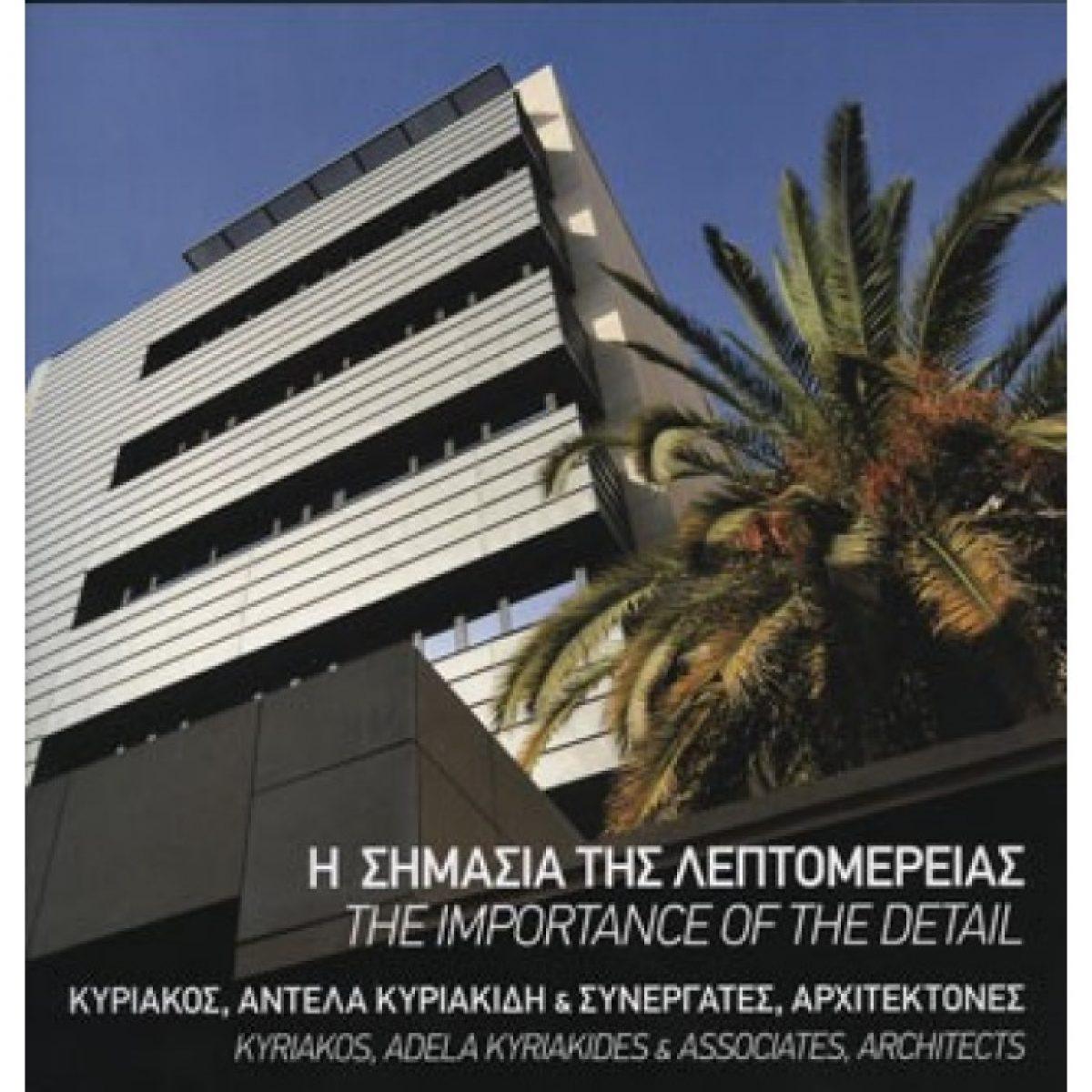 """Εκδήλωση """"Πανόραμα Σύγχρονης Αρχιτεκτονικής"""", από τον Σύλλογο Αρχιτεκτόνων Λάρισας"""