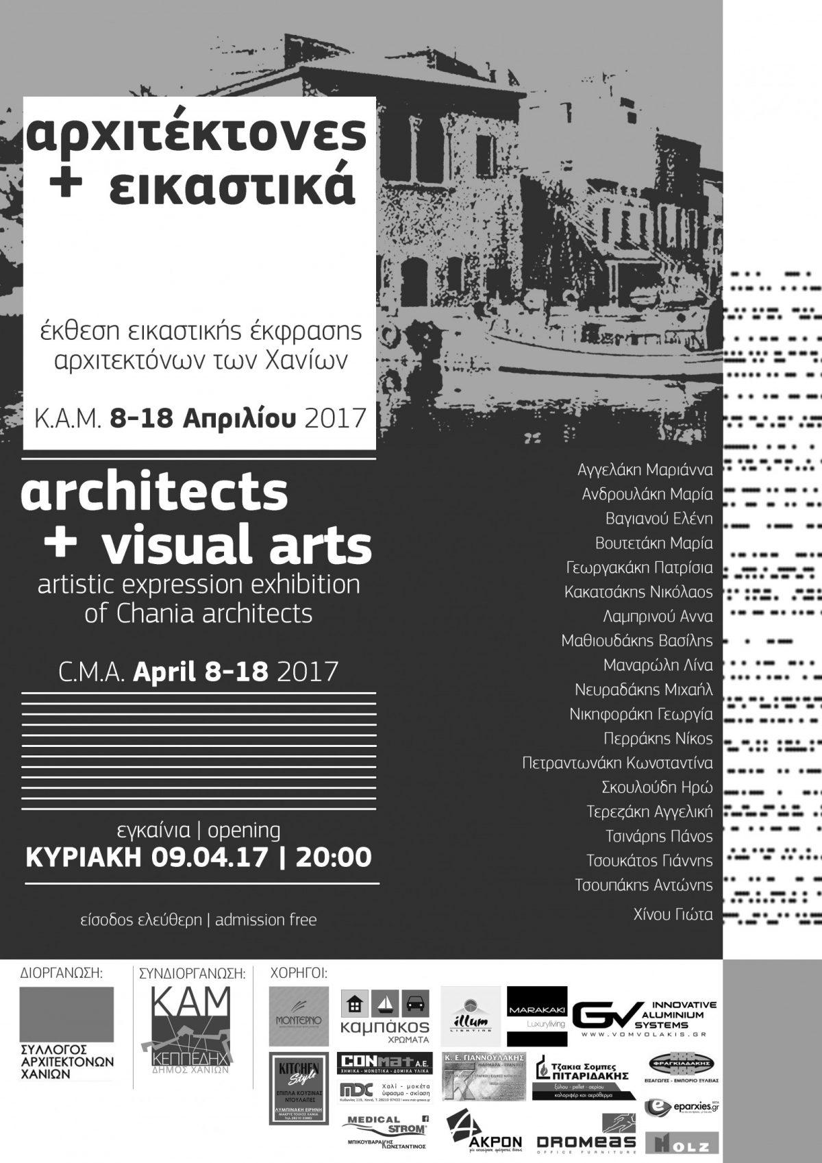 αρχιτέκτονες + εικαστικά_έκθεση εικαστικής έκφρασης αρχιτεκτόνων των Χανίων_ εγκαίνια 9 Απριλίου 2017 στο ΚΑΜ
