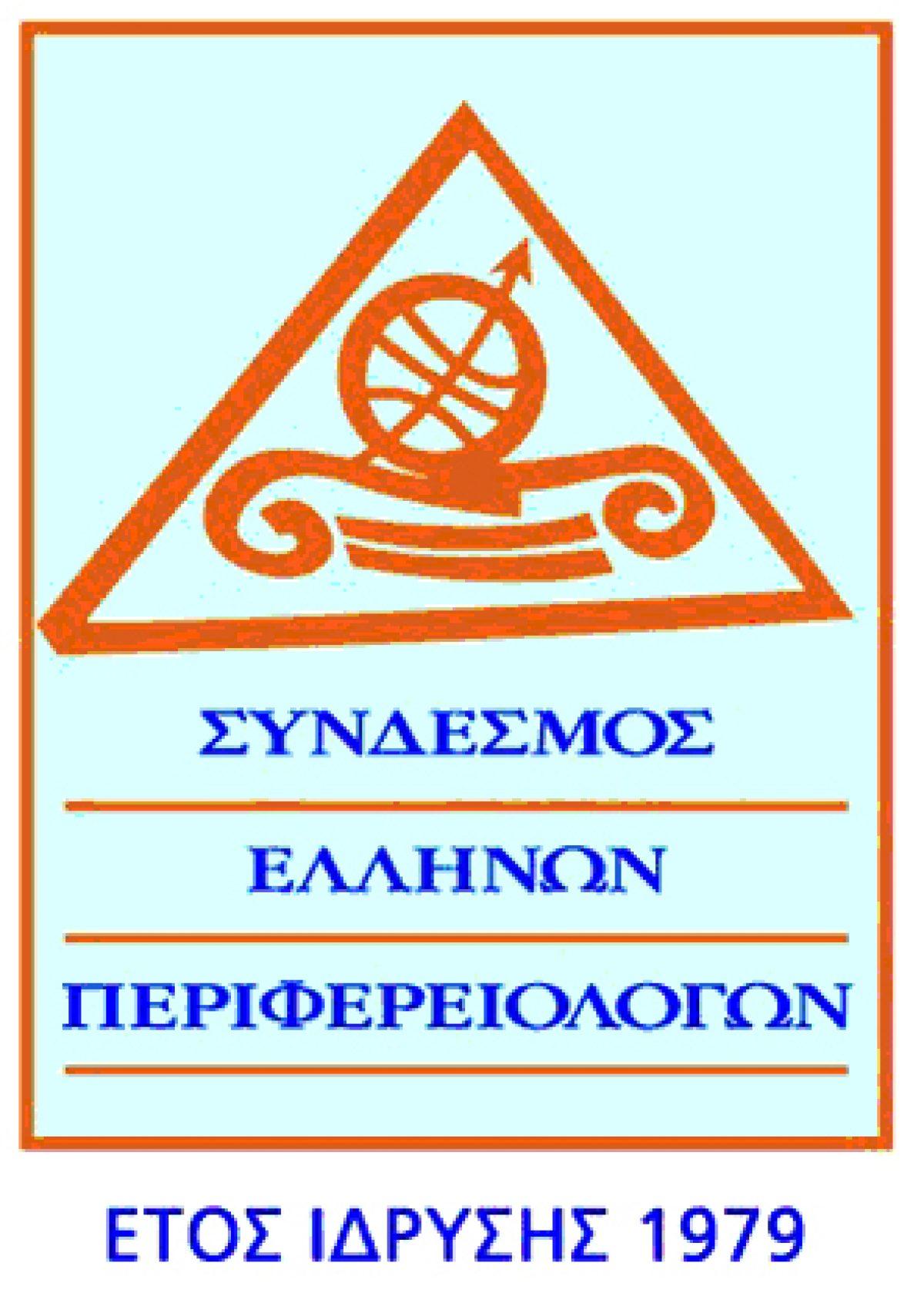 20ο Επιστημονικό Συνέδριο του Συνδέσμου Ελλήνων Περιφερειολόγων, 4 – 5 Ιουνίου 2018