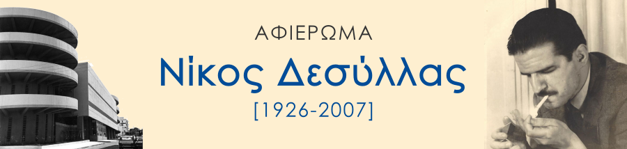 Αφιέρωμα: Νίκος Δεσύλλας (1926-2007)