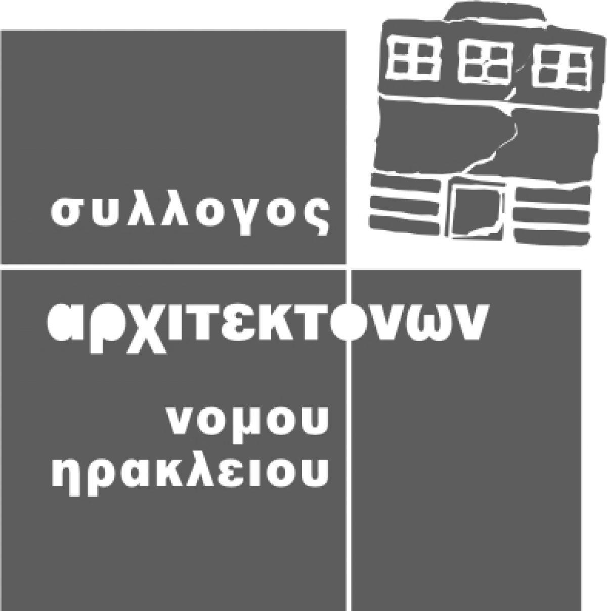 Πρόσκληση σε εκλογοαπολογιστική συνέλευση του Συλλόγου Αρχιτεκτόνων Ν. Ηρακλείου