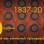 Το ΕΜΠ γιορτάζει τα 180 χρόνια από την ίδρυσή του (1837 – 2017)