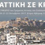 Προσυνεδριακή Ημερίδα / Έκθεση Διπλωματικών Μελετών στα Μέγαρα, Σάββατο 7.10.17