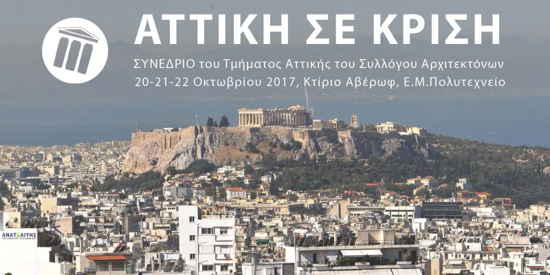 """συνέδριο """"Αττική σε κρίση"""" 2017"""