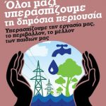 Κάλεσμα για την Παγκόσμια Ημέρα Περιβάλλοντος 5 Ιούνη 2017 (13.617 ώρα 19:00)