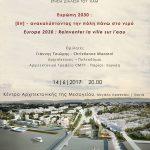 """Ετήσια διάλεξη ΚΑΜ με θέμα """"Eυρώπη 2030 : [Επ] – ανακαλύπτοντας την πόλη πάνω στο νερό"""""""