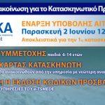 ΕΦΚΑ/τ.ΕΤΑΑ-ΤΣΜΕΔΕ: Ανακοίνωση για το Κατασκηνωτικό Πρόγραμμα 2017 – Αιτήσεις 1ης Κατασκηνωτικής Περιόδου