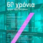"""Ημερίδα με τίτλο """"60 χρόνια Τμήμα Αρχιτεκτόνων – 90 χρόνια Α.Π.Θ."""""""