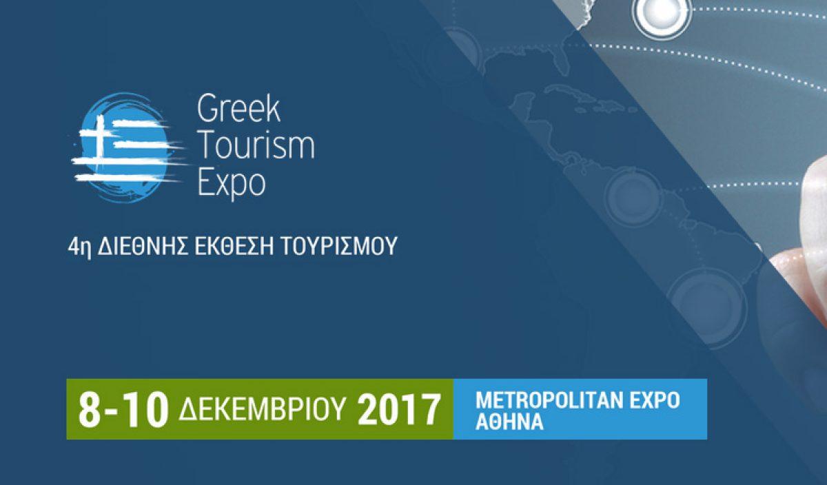 4η Διεθνής Έκθεση Τουρισμού – «Greek Tourism Expo '17»