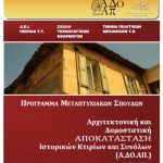 """Μεταπτυχιακό Πρόγραμμα Σπουδών """"Αρχιτεκτονική & Δομοστατική Αποκατάσταση Ιστορικών Κτιρίων και Συνόλων (Α.ΔΟ.ΑΠ.)"""""""