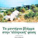"""Επιστημονική συνάντηση : Το μοντέρνο βλέμμα στην """"ελληνική"""" φύση"""