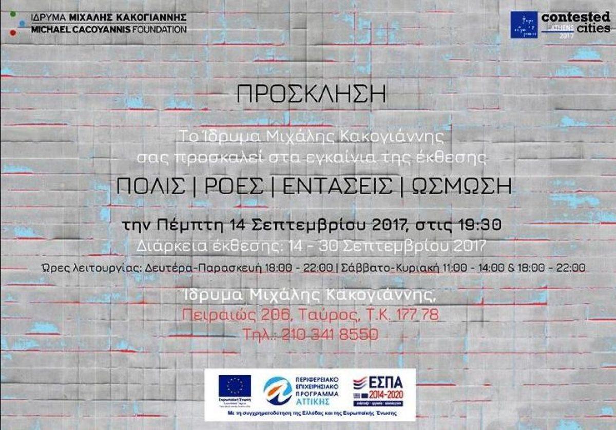 Επιστημονικό/ Καλλιτεχνικό Εργαστήρι Ίδρυμα Μιχ.Κακογιαννης (14 – 30 Σεπτεμβρίου 2017)