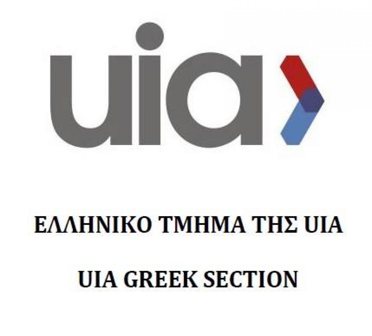 Συμμετοχή σε Διεθνή Προγράμματα Εργασίας της UIA & στο Ελληνικό Τμήμα της UIA