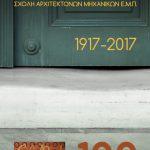 Συνέδριο Σχολής Αρχιτεκτόνων Μηχανικών ΕΜΠ με θέμα : «Η Διδακτική της Αρχιτεκτονικής : Αντικείμενα και Προοπτικές» (3 & 4 Νοεμβρίου 2017)