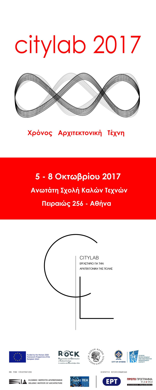 "CityLab_2017 ""ΧΡΟΝΟΣ, ΑΡΧΙΤΕΚΤΟΝΙΚΗ, ΤΕΧΝΗ – Τα διαρκή στοιχεία της Αθήνας"""