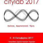 CityLab_2017 «ΧΡΟΝΟΣ, ΑΡΧΙΤΕΚΤΟΝΙΚΗ, ΤΕΧΝΗ – Τα διαρκή στοιχεία της Αθήνας»