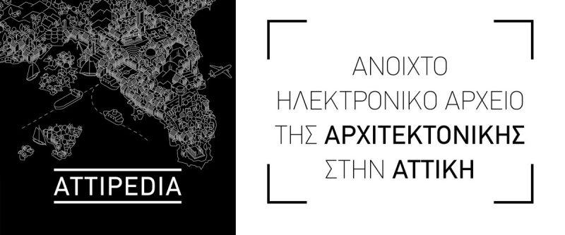attipedia
