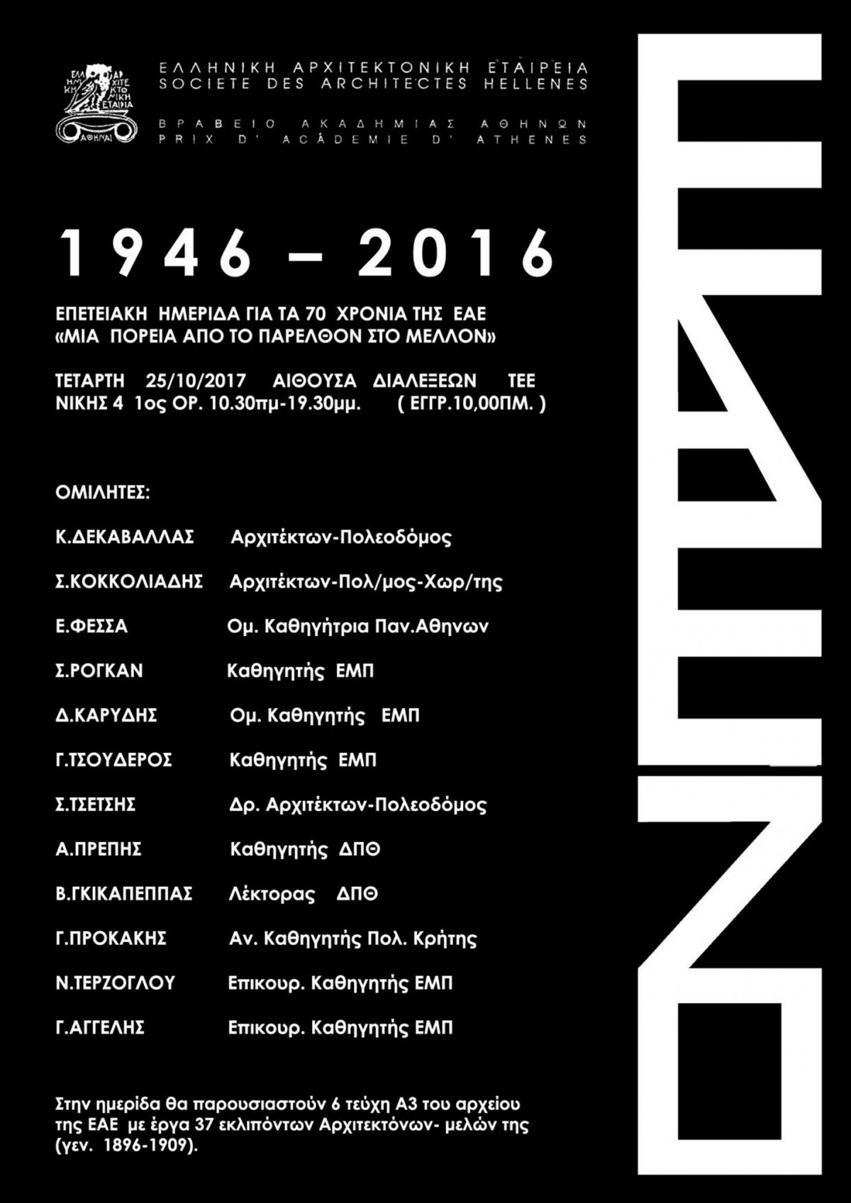 """Επετειακή Ημερίδα για τα 70 χρόνια της Ελληνικής Αρχιτεκτονικής Εταιρείας (ΕΑΕ) (1946 – 2016) """"Μια πορεία από το παρελθόν στο μέλλον"""""""