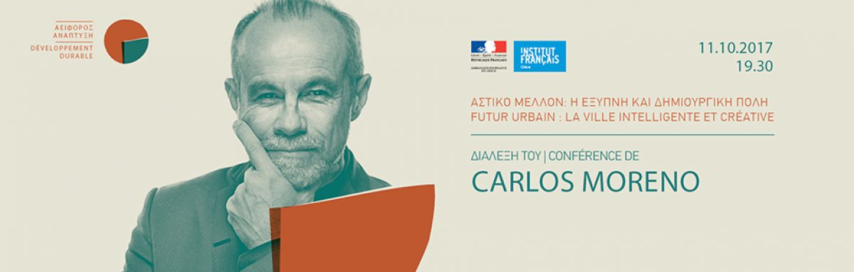 Διάλεξη του Carlos Moreno, Γαλλικό Ινστιτούτο Ελλάδας, 11.10.2017, 19:30