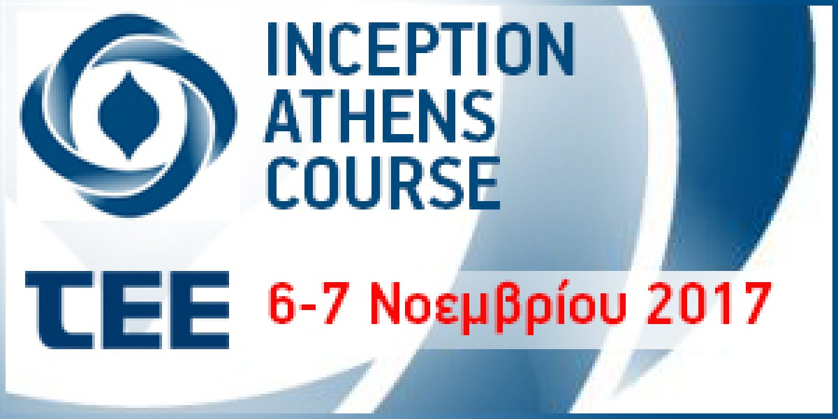 """Ευρωπαϊκό Ερευνητικό Πρόγραμμα INCEPTION """"Inclusive Cultural Heritage in Europe through 3D"""", 6 & 7 Νοεμβρίου στην Αθήνα"""
