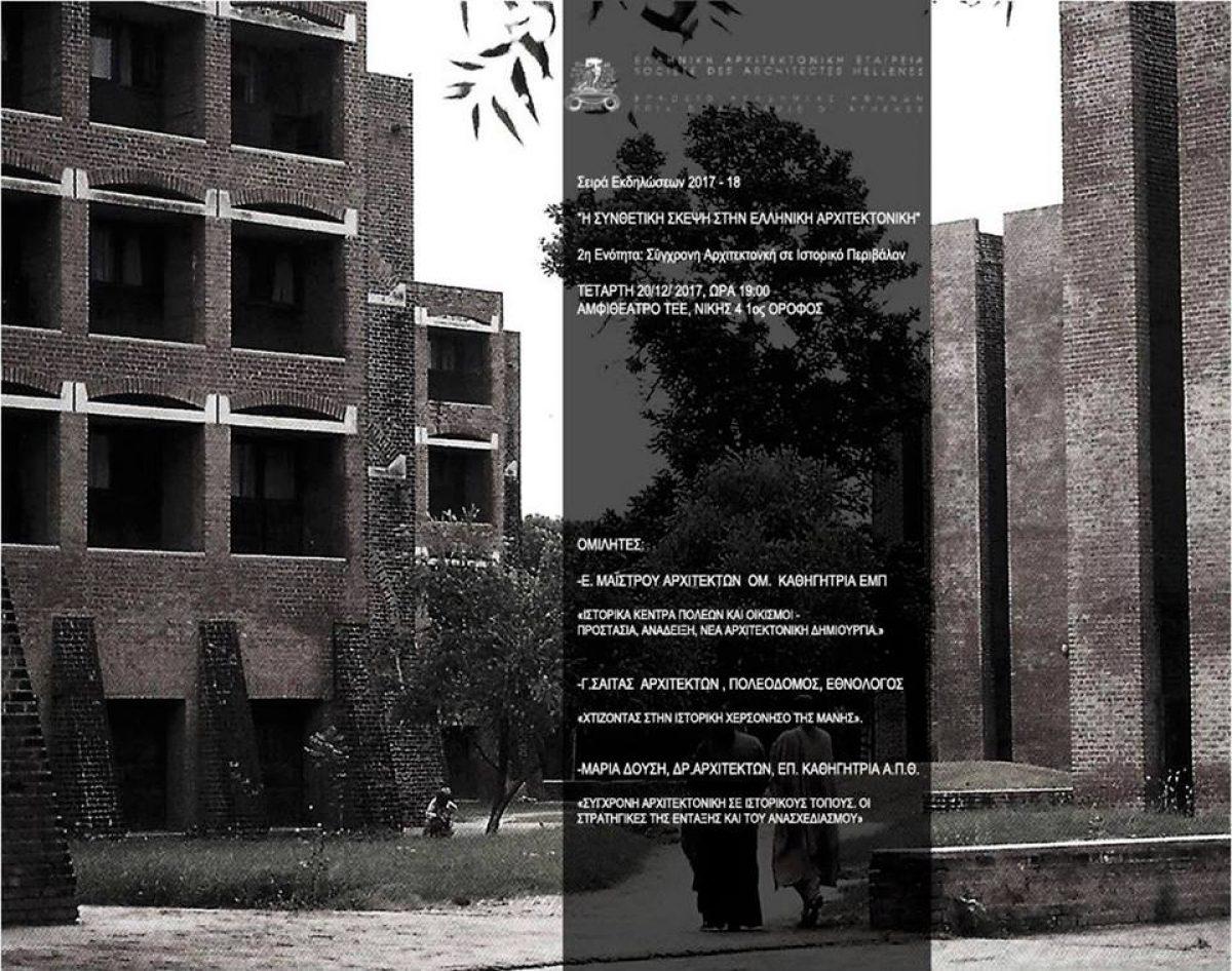 2η Εκδήλωση της Ελληνικής Αρχιτεκτονικής Εταιρείας Κύκλου 2017 – 18. Η συνθετική σκέψη στην αρχιτεκτονική / Ενότητα 2