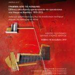 ΑΡΧΙΤΕΚΤΟΝΙΚΗ ΗΜΕΡΙΔΑ ΓΡΑΜΜΑ ΑΠΟ ΤΟ ΛΟΝΔΙΝΟ: Έλληνες σπουδαστές αρχιτεκτονικής και αρχιτέκτονες στο Ηνωμένο Βασίλειο,  1955-2015