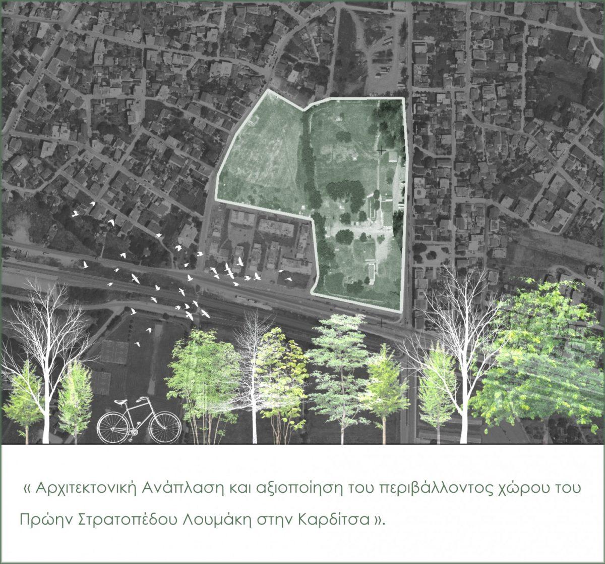 """Περίληψη Πανελλήνιου Αρχιτεκτονικού Διαγωνισμού Ιδεών """"Αρχιτεκτονική Ανάπλαση και Αξιοποίηση του Περιβάλλοντος χώρου του πρώην Στρατοπέδου Λουμάκη στην Καρδίτσα"""""""