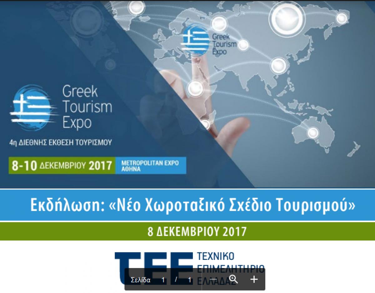 Πρόταση βιοκλιματικού δωματίου ξενοδοχείου «Ημιυπαίθριος βίος δίπλα στο νερό», στην έκθεση Greek Tourism Expo 2017