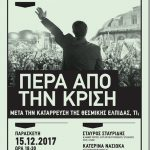 Παρουσίαση βιβλίου «Πέρα από την κρίση. Μετά την κατάρρευση της θεσμικής ελπίδας τι;», 15.12.17 ΕΜΠ